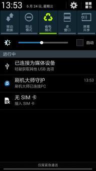 三星 I9502 (Galaxy S4) 刷机包 多项自定义 深度优化 流畅体验ROM刷机包下载