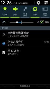 三星 N7100 刷机包 官方4.4系统深度定制 更实用 可长期使用 ROM