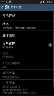 三星 I9300 刷机包 官方4.3顺滑 无BUG 脚本优化 框架处理 亲测ROM刷机包截图