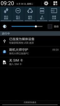三星 I9508 (Galaxy S4) 刷机包 官方全局优化 深度精简 纯净控 亲测包ROM刷机包截图