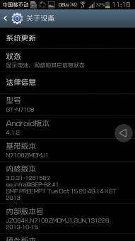 三星 Galaxy Note II(N7108) 刷机包 4.1.2 root权限 摇晃锁屏 下拉农ROM刷机包截图