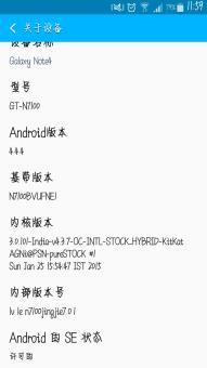 [LV LE]三星note2刷机包 7.0精简版 补全遗漏 内核cpu省电 精简系统ROM刷机包截图