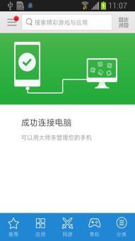 三星 N7108 刷机包 纯洁界面 脚本优化 流畅提升 快速流畅ROM刷机包下载
