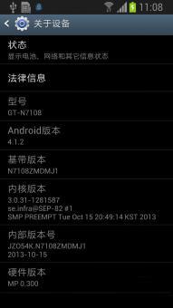 三星 N7108 刷机包 纯洁界面 脚本优化 流畅提升 快速流畅ROM刷机包截图