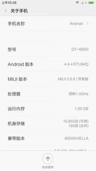 三星GT-I9300 刷机包 MIUI6全新体验 主题美化 优化WIFI 人性化设置ROM刷机包截图