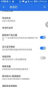三星N7100 刷机包 BlissPop 安卓5.1.1 V3.65稳定增强版 归属和T9 主题化 ROM刷机包截图