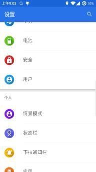 三星Galaxy S3 NEO/9300I 刷机包 CM12.1增强版 安卓5.1.1 RC1.1 ROM刷机包截图