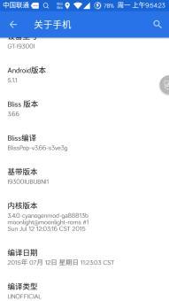 三星Galaxy S3 NEO+/9300I 刷机包 BlissPop 安卓5.1.1 V3.66稳ROM刷机包截图