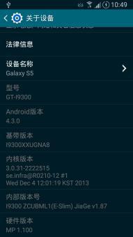 三星 I9300 (Galaxy SIII) 刷机包 ZCUBML1 4.3.0 S5风格|NOTEROM刷机包截图