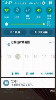 三星 I9505 (Galaxy S4 LTE) 刷机包 全局S6风格小巧极致完美无瑕ROM刷机包截图