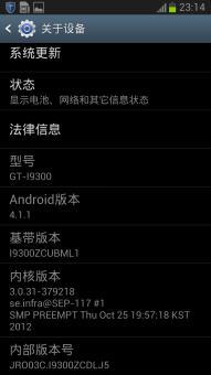 三星 I9300 (Galaxy SIII) 刷机包 补全谷歌框架 GPS秒定 V4A音效 国行4.ROM刷机包截图