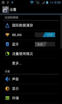 华为 C8825D 刷机包 官方2015旗舰版截图