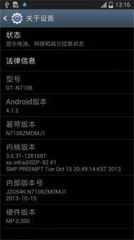 三星 N7108 (移动版Note2) 归属地 通话录音 省电优化 基于官方精简 稳定ROM刷机包截图