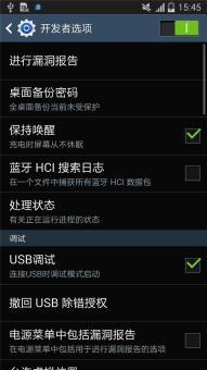 三星 N7100 (Note2) 刷机包 最新官方发布 个性主题自由变  安全稳定 状态栏网速 菜单ROM刷机包截图