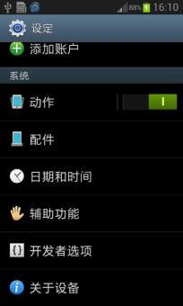 三星N719刷机包 S6风格美化 优化 省电 V1.0ROM刷机包截图