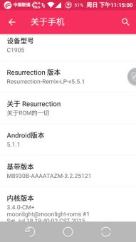 Sony Xperia M系列 刷机包 Remix5.5.1 安卓5.1.1 归属和T9 增强版 应用锁 主题化等截图