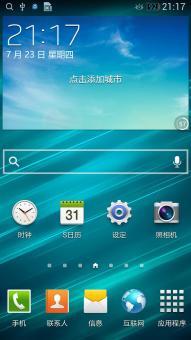 三星 I959 (Galaxy S4) 刷机包 全局新风格美化可G卡上网 加入大量优化强大功能Rom