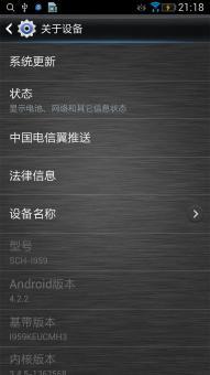 三星 I959 (Galaxy S4) 刷机包 全局新风格美化可G卡上网 加入大量优化强大功能RomROM刷机包截图