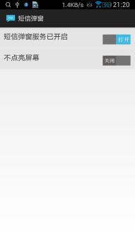 三星 I959 (Galaxy S4) 刷机包 全局新风格美化可G卡上网 加入大量优化强大功能Rom截图