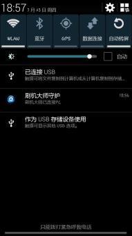 三星 N7108(Galaxy Note II) 刷机包 华丽精简 稳定流畅 极度省电 官方纯净ROM刷机包截图