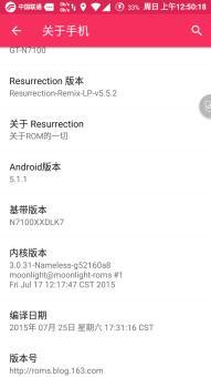 三星N7100 刷机包 Remix5.5.2 安卓5.1.1 归属和T9 增强版 应用锁 主题化等ROM刷机包截图