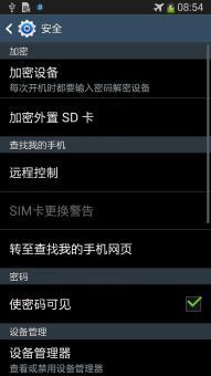 三星 I9508 刷机包 官方4.2.2 极致省电 信号增强 内存优化版ROM刷机包截图