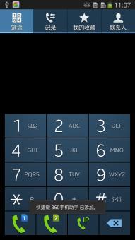 三星 G7109 刷机包 官方 稳定 ROOT 精简 流畅 卡刷包截图