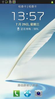三星 Galaxy Note II N719 刷机包 精简 稳定 省电 最新原厂ROM