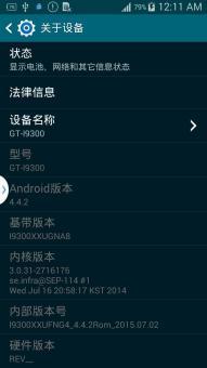 三星Galaxy S3 I9300刷机包 优化相机 WIFI信号 功能加强 优化运存  稳定省电ROM刷机包截图