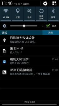 三星 N7108 (移动版Note2) 刷机包 最强官方系统深度定制 流畅、稳定、省电 农历显示ROM刷机包截图