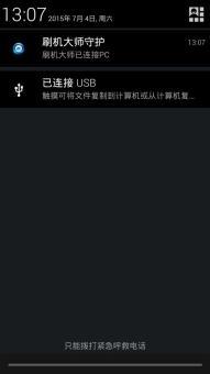 三星 N7102 (Galaxy Note II) 刷机包 官方纯净版 精简优化 极致稳定流畅ROM刷机包截图