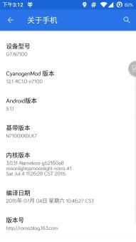 三星N7100 刷机包 CM12.1增强版 安卓5.1.1 RC1.0 归属和T9 录音 深度主题化ROM刷机包截图