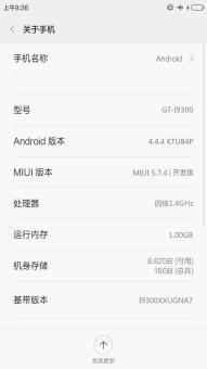 三星 I9300 (Galaxy SIII) 刷机包 MIUI6 最新开发版 boot省电 v4音效ROM刷机包截图
