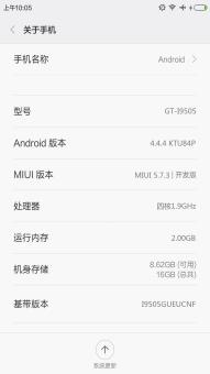 三星 I9505 (Galaxy S4) 刷机包 MIUI6 最新开发版 v4a音效 boot省电ROM刷机包截图