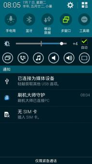三星 I9505 (Galaxy S4 LTE) 刷机包 S5特性 丝般顺滑 多项优化 华丽体验ROM刷机包截图