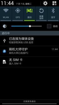 三星 N900 (Galaxy Note 3|国际版) 刷机包 框架优化处理 稳定流畅包ROM刷机包截图