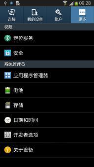 三星 N7108 刷机包 官方清新风格 纯净省电 稳定完善ROM刷机包截图