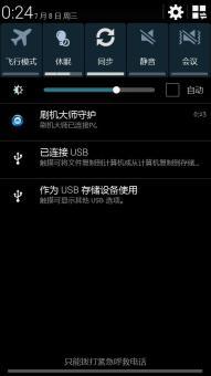 三星 N900 (Galaxy Note 3|国际版) 刷机包 官方精简优化 稳定流畅 卡刷ROMROM刷机包截图