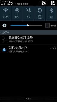 三星 N9002 刷机包 官方4.3 最新优化 丝般顺滑 简约界面 快速流畅包