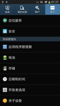 三星 N9002 刷机包 官方4.3 最新优化 丝般顺滑 简约界面 快速流畅包ROM刷机包截图