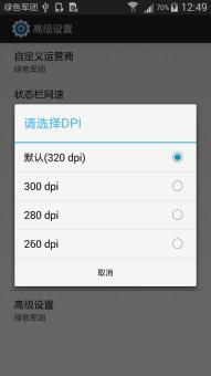 三星 N7100 刷机包 修复WIFI 添加 高级设置 单击状态栏熄屏锁屏等ROM刷机包截图