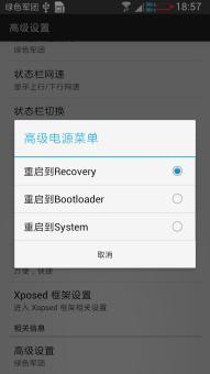 三星 N7102 (Galaxy Note II) 刷机包 最新 美化 多项优化 丝滑顺畅 实用版ROM刷机包截图
