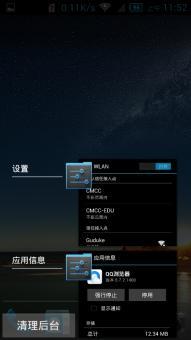 华为G520-5000 B216 锁屏农历时间居中 miui网速显示 自启管理 后台一键清理 刷机包截图