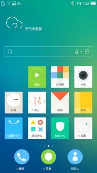 三星 I9300 (Galaxy SIII) 刷机包 Yun OS 适度精简 深度优化