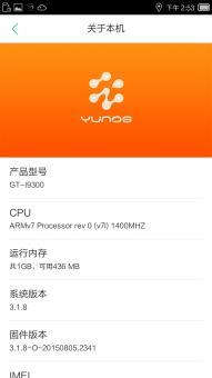 三星 I9300 (Galaxy SIII) 刷机包 Yun OS 适度精简 深度优化ROM刷机包截图