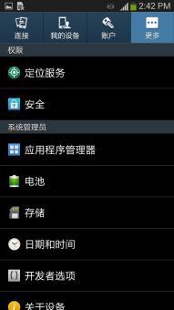 三星 Galaxy S3(i9300) 刷机包 基于官方 极度省电 性能增强版  华丽精简 稳定流畅ROM刷机包截图