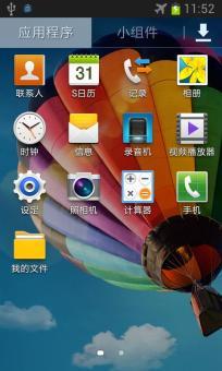 三星 I8552 (Galaxy Win)刷机包 官方风格 优化内存 多任务 顺滑流畅 卡刷ROM