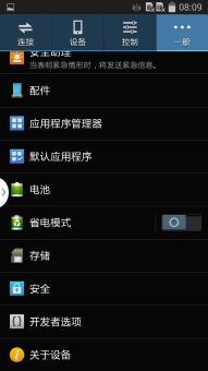 三星 N9002 (Galaxy Note 3) 刷机包 基于官方第包,精简优化,集成root,加入ROM刷机包截图