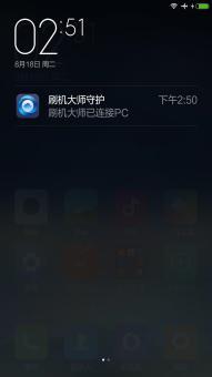 三星 N7100 (Galaxy Note II) 刷机包 MIUI6 最新开发版 boot省电 vROM刷机包截图