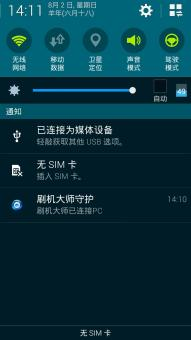 三星 G9008V (Galaxy S5) 刷机包 4.4.2省电低热精简稳定卡刷包ROM刷机包截图